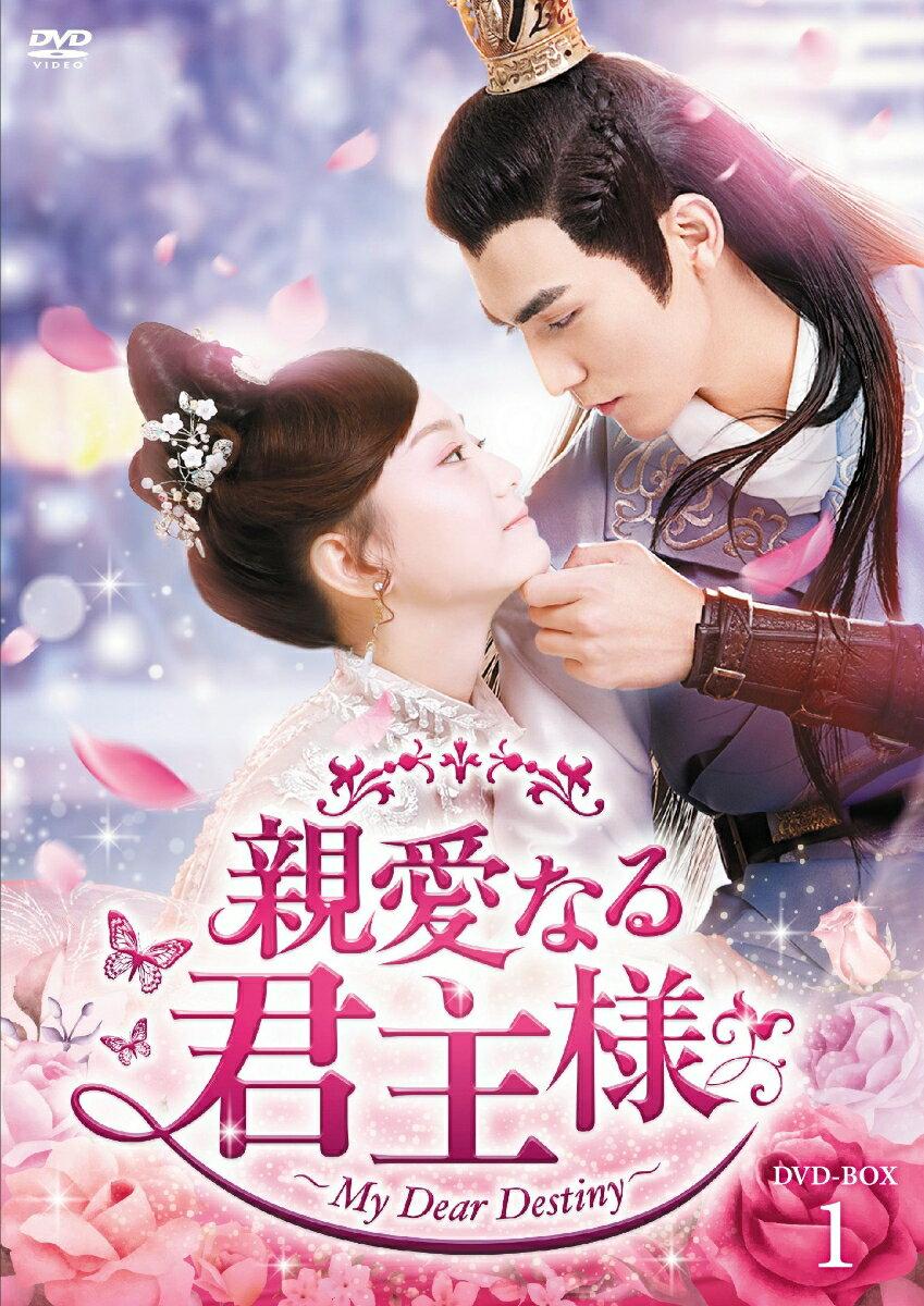 親愛なる君主様 DVD-BOX1