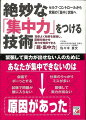 【バーゲン本】絶妙な集中力をつける技術