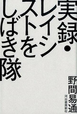 実録・レイシストをしばき隊 [ 野間 易通 ]