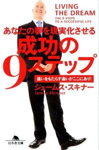 【送料無料】成功の9ステップ [ ジェームス・スキナー ]