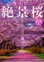 一度は行きたい!絶景桜東日本編
