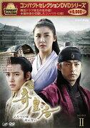 奇皇后 -ふたつの愛 涙の誓いー DVD-BOX II