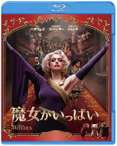 魔女がいっぱい ブルーレイ&DVDセット (2枚組)【Blu-ray】