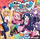 【楽天ブックスならいつでも送料無料】TVアニメ「SHOW BY ROCK!!」OPテーマ::青春はNon-Stop! [...