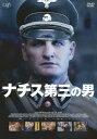 ナチス 第三の男 [ ジェイソン・クラーク ]
