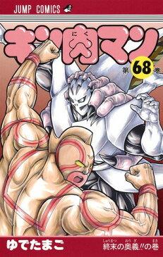 キン肉マン 68 (ジャンプコミックス) [ ゆでたまご ]