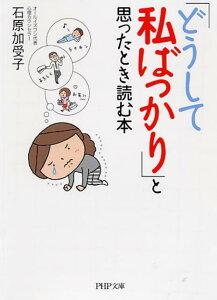 【送料無料】「どうして私ばっかり」と思ったとき読む本 [ 石原加受子 ]