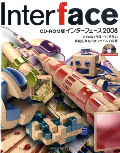 インターフェース(2008) CD-ROM版 (<CD-ROM>)