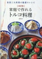 改訂版 家庭で作れるトルコ料理