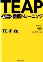 TEAP全パート徹底トレーニング CD2枚付
