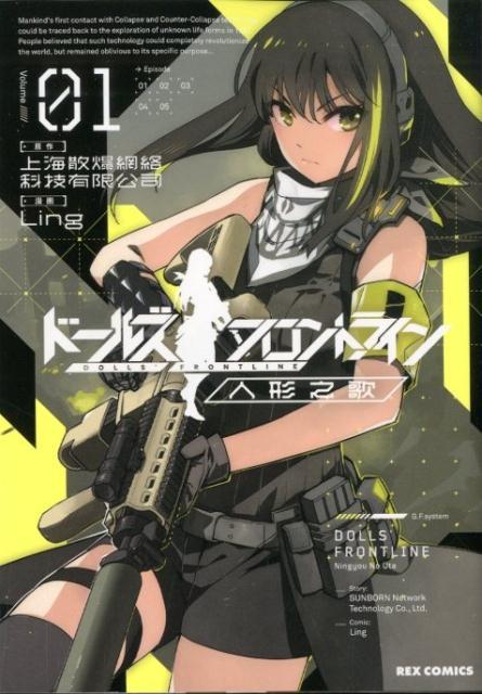 コミック, その他  (1) REX