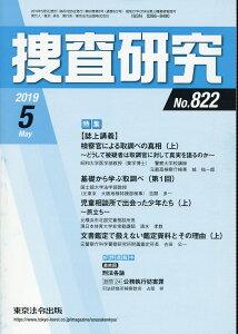 捜査研究(No.822(2019 5)) 特集:〈誌上講義〉検察官による取調べの真相(上)/基礎から学