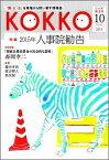 KOKKO(第2号(10 2015)) 「国」と「公」を現場から問い直す情報誌 特集:2015年人事院勧告