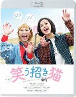 ドラマ 笑う招き猫【Blu-ray】