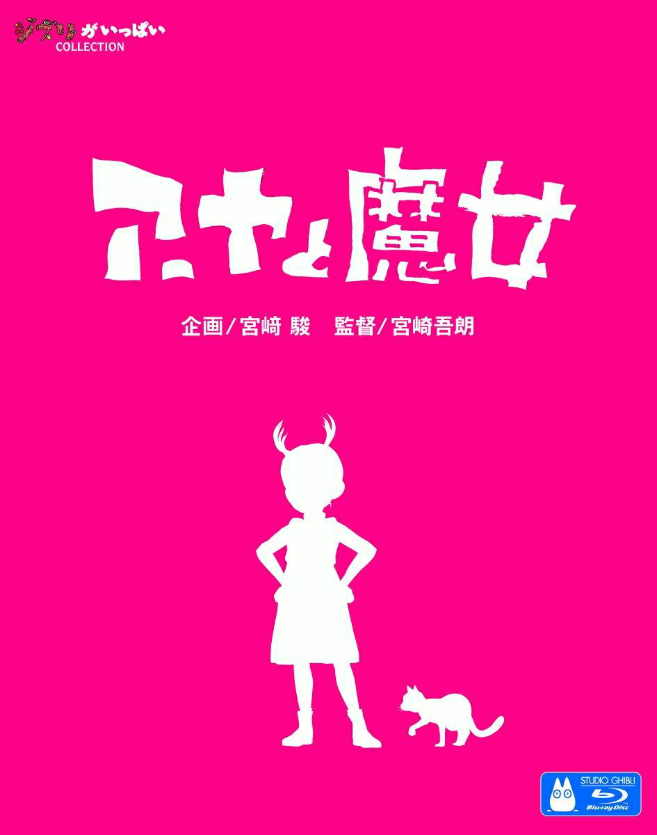 アーヤと魔女 Blu-ray【Blu-ray】