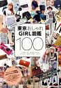 東京おしゃれGIRL図鑑100