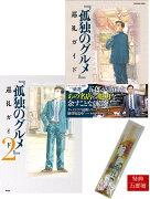 【特典・「五郎箸」付き!】孤独のグルメ巡礼ガイド 1-2巻セット