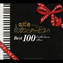 のだめカンタービレ BEST100 [ (オムニバス) ]