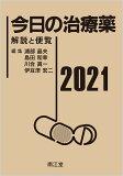 今日の治療薬2021 解説と便覧 [ 浦部 晶夫 ]