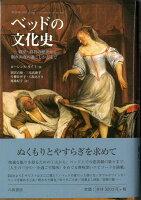 【バーゲン本】ベッドの文化史