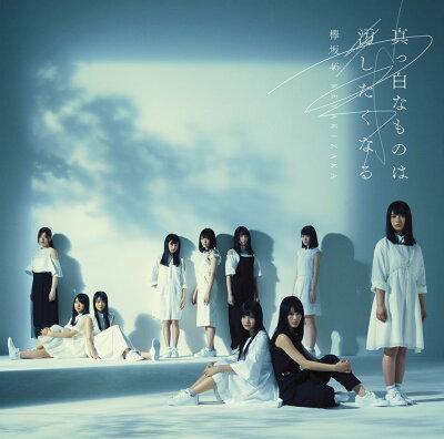 欅坂46 1stアルバム最安値を超絶調査してみた結果…「真っ白なものは汚したくなる」