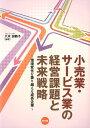 【送料無料】小売業・サービス業の経営課題と未来戦略 [ 八木田鶴子 ]