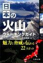 日本の火山ウォーキングガイド [ 特定非営利活動法人火山防災推進機構 ]