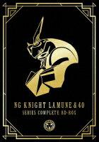 「NG騎士ラムネ&40」シリーズ・コンプリートBD-BOX【Blu-ray】