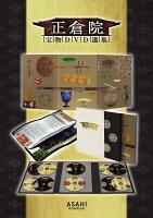 正倉院宝物DVD選集