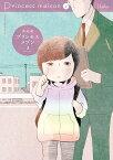 プリンセスメゾン 3 (ビッグ コミックス) [ 池辺 葵 ]