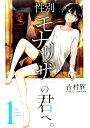 性別「モナリザ」の君へ。(1) (ガンガンコミックス ONLINE) [ 吉村旋 ]