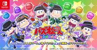 もっと!にゅ〜パズ松さん〜新品卒業計画〜 限定版 トド松セットの画像
