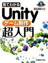 【送料無料】見てわかるUnityゲーム制作超入門 [ 掌田津耶乃 ]