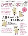 【送料無料】からだの本(vol.17)