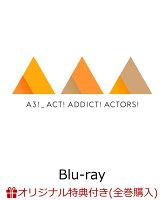 【楽天ブックス限定5〜8連動購入特典対象】アニメ『A3!』【5】【Blu-ray】