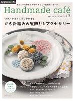 Handmade cafe(vol.3)