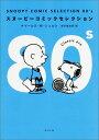 SNOOPY COMIC SELECTION 80's (角川文庫) [ チャールズ・M.シュルツ ]