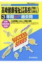 高崎健康福祉大学高崎高等学校(学特1・学特2)(平成30年度用) 3年...