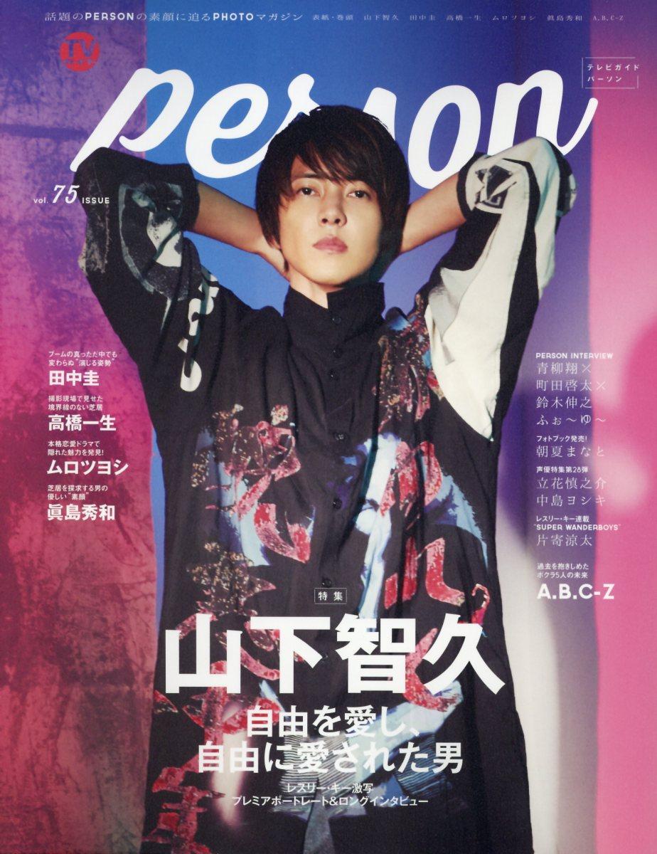 TVガイドPERSON(Vol.75) 話題のPERSONの素顔に迫るPHOTOマガジン 特集:山下智久自由を愛し、自由に愛された男 (TOKYO NEWS MOOK)