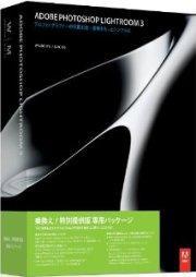 【送料無料】Adobe Photoshop Lightroom 3 日本語版 WIN/MAC 特別提供版