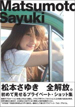 Matsumoto Sayuki/松本さゆき