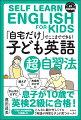 「自宅だけ」でここまでできる「子ども英語」超自習法