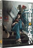 スペース☆ダンディ 4(Blu-ray Disc)