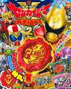 機界戦隊ゼンカイジャーとあそぼう!2 (講談社 Mook(テレビマガジンMOOK)) [ 講談社 ]