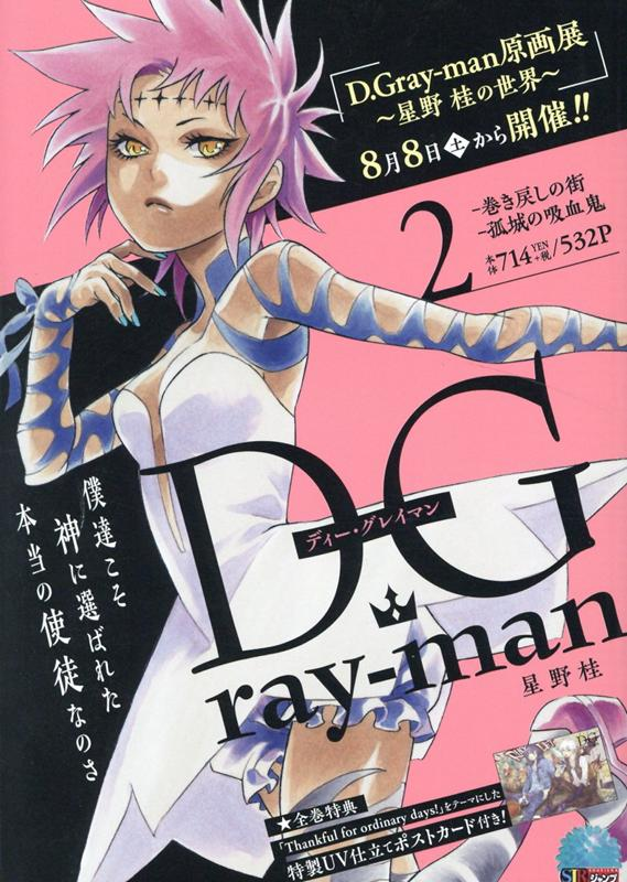 D.Gray-man(2)画像