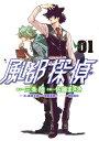 風都探偵 1 (ビッグ コミックス) [ 石ノ森 章太郎 ]