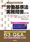 新版 労働基準法実務問答 第3集 ~時間外労働と副業・兼業、変形労働時間・フレックスタイム制Q&A~ [ 労働調査会出版局 編 ]