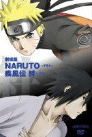 劇場版 NARUTO-ナルトー 疾風伝 絆