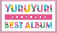 【楽天ブックス限定先着特典】YURUYURI GORAKUBU BEST ALBUM(L判ブロマイド)