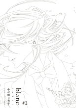 blanc(#2) (TENMAコミックス EDGE COMIX) [ 中村明日美子 ]